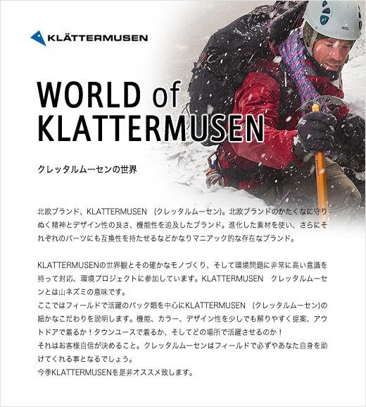 クレッタルムーセンの世界