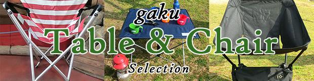 gaku テーブル&チェアセレクション